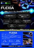 LEDテープライト『FLEXIA』※施工事例&サンプル進呈中 表紙画像