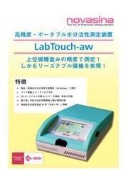 水分活性測定装置 LabTouch-aw 表紙画像
