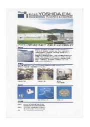 関連会社 株式会社 YOSHIDA.E&L 表紙画像
