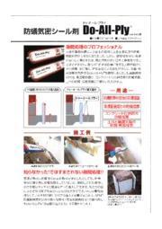 防蟻気密シール材 ドゥ・オール・プライ Low VOCタイプ 表紙画像