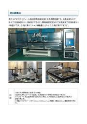 モジュール製品の顕微鏡検査に 測長顕微鏡 表紙画像