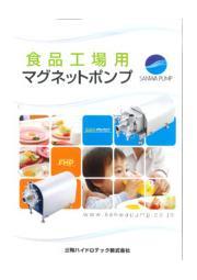 食品工場用マグネットポンプ「サニマグ」「FMP」 表紙画像