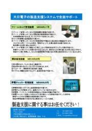 製造支援システム MIHARUシリーズ 表紙画像