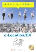 位置情報サービス e-Location/EX
