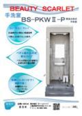 簡易水洗式手洗室『BS-PKWII-P』快適仕様 表紙画像