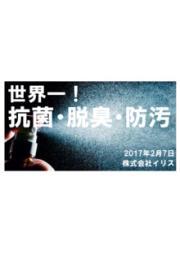 酸化チタンコーティング剤『IRIS』 表紙画像