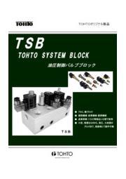 TSBバルブブロック 表紙画像