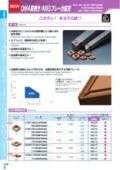 切削工具 NTK前挽きチップ新製品 DM4コーティングAM3ブレーカ 表紙画像