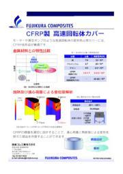 CFRP製 高速回転体カバー 表紙画像