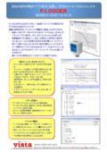CC-10ワイドレンジ真空計用データロガーソフトP-LOGGER
