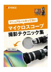 マニュアルにはのってない マイクロスコープ撮影テクニック集 表紙画像