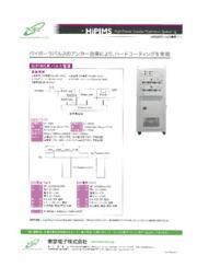電源装置『HiPIMS用パルス電源』 表紙画像