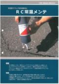 常温型クラック目地補修材 「RC常温メンテ」 表紙画像