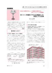 【技術資料】消イオン容量型「PDCE避雷針」の原理とその効果 表紙画像