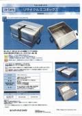 リユースボックス「リサイクルエコボックス」の製品カタログ