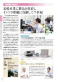 「基幹産業に製品を供給しインフラ整備に貢献」昌栄電機株式会社