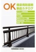大阪高級鋳造鉄工株式会社「橋梁用防護柵製品カタログ」
