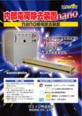 静電気除去装置 ※基材内部の静電気をnanoレベルで除去