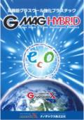 グラスウール強化プラスチック『G-MAG HYBRID』 表紙画像