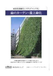 株式会社マップ:会社案内 表紙画像