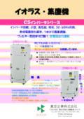 【低価格】イオラス集塵機『CSC/CSAシリーズ』