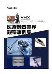 VHXシリーズ よりスピーディーで効果的な解析を 医療機器業界 観察事例集 表紙画像