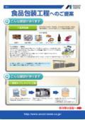 医療食品・薬品業界向け事例集「窒素ガス発生装置」 表紙画像