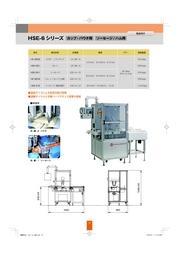 食品用ピンホール検査機 「HSE-6シリーズ」 表紙画像