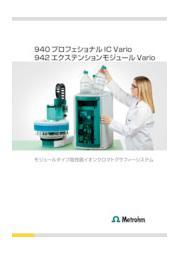 イオンクロマトグラフ940製品カタログ 表紙画像