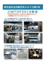 JIMTOF2018 総括 表紙画像