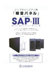 アップライトピアノ用 吸音パネル『SAP-III』 表紙画像
