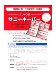 凍結防止/防塵剤 フレーク状塩化マグネシウム サニーキーパー 表紙画像