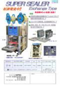 super sealer EX 表紙画像