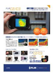 コンパクトサーモグラフィカメラ『FLIR C2/C3』 表紙画像
