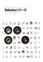 製造現場のドライブレコーダー『Rekamoシリーズ』カタログ 表紙画像