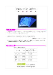 帯電防止ポリ袋 透明ブルー『SEP』 表紙画像