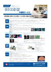 EDXによる元素分析の受託サービスカタログ 表紙画像