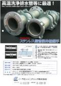高温排水管用 ステンレス鋼管製伸縮継手の製品カタログ