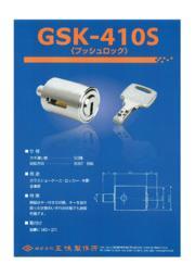 プッシュロック『GSK-410S』 表紙画像