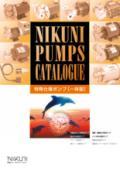 特殊仕様ポンプ(一体型)総合カタログ 表紙画像