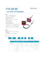 FTS-84/85 一体型/分離型高圧対応風速変換機 表紙画像