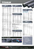 株式会社オーファ チタン材料表 表紙画像
