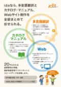 カタログ・マニュアル、Webサイト制作サービス カタログ