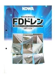 橋梁用縁石兼用排水溝 FDドレン 表紙画像