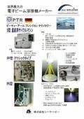 PTR Praezisionstechnik GmbH 電子ビーム溶接機