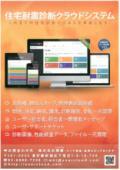 業務支援システム『住宅耐震診断クラウドシステム』