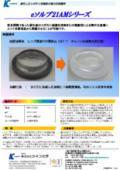 樹脂溶解剤 『eソルブ21AM-1』製品カタログ 表紙画像