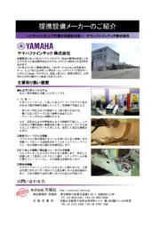 提携設備メーカーのご紹介(ヤマハファインテック株式会社) 表紙画像