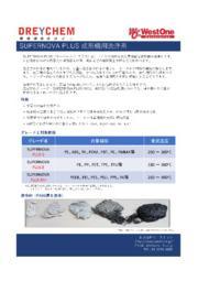 成形機用洗浄剤・パージ材『SUPERNOVA PLUS』 表紙画像