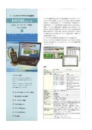 ハンディタイプ ポータブルデジタル温度計 HH506シリーズ 表紙画像